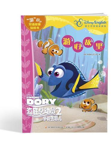 """海底总动员2多莉去哪儿--""""游""""玩双语故事贴纸书:游归故里"""