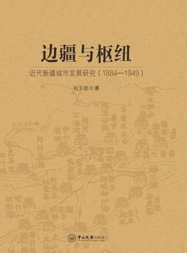 边疆与枢纽:近代新疆城市发展研究(1884—1949)