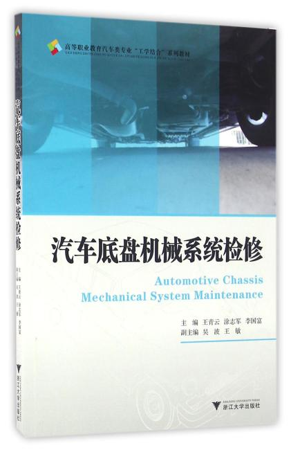 汽车底盘机械系统检修 高职高专汽车类专业工学结合规划教材