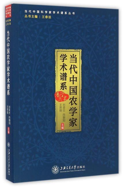 当代中国农学家学术谱系