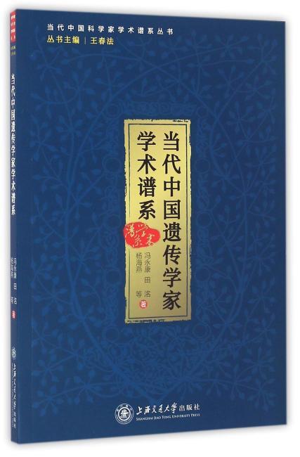 当代中国遗传学家学术谱系