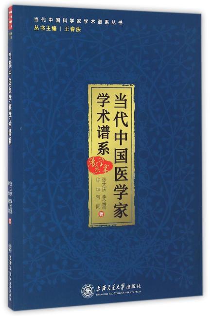 当代中国医学家学术谱系