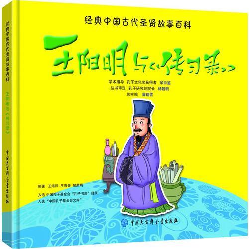 王阳明与《传习录》