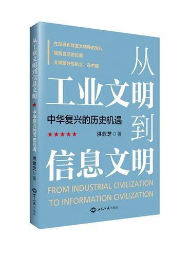 从工业文明到信息文明:中华复兴的历史机遇