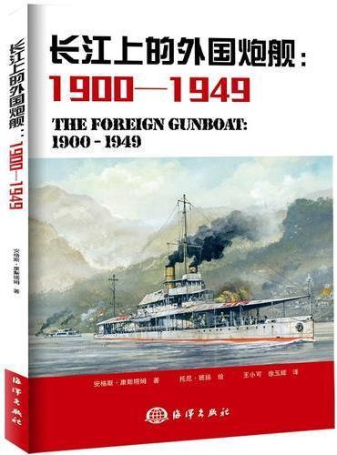 长江上的炮舰:1900——-1949年