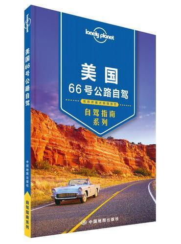 孤独星球Lonely Planet自驾指南系列:美国66号公路自驾