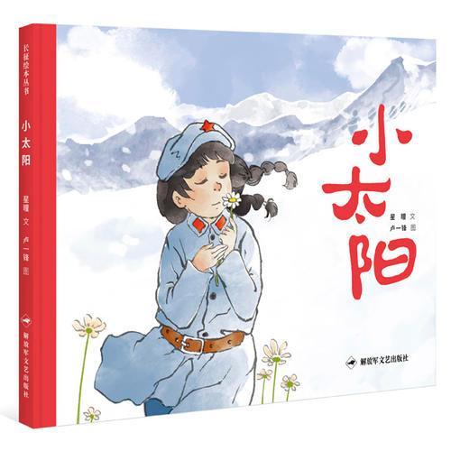 小太阳(长征绘本丛书)