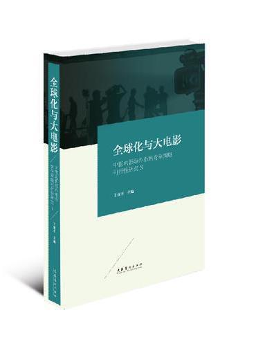 全球化与大电影:中国电影海外市场竞争策略可行性研究3