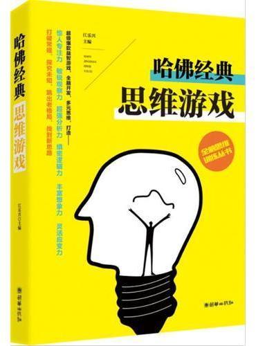全脑思维训练丛书——哈佛经典思维游戏