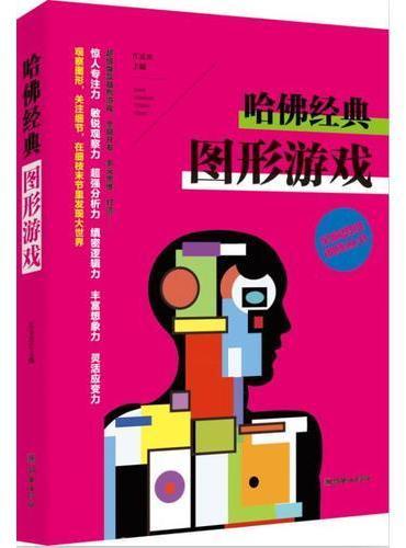 全脑思维训练丛书——哈佛经典图形游戏