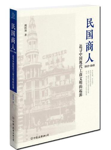 民国商人  1912—1949