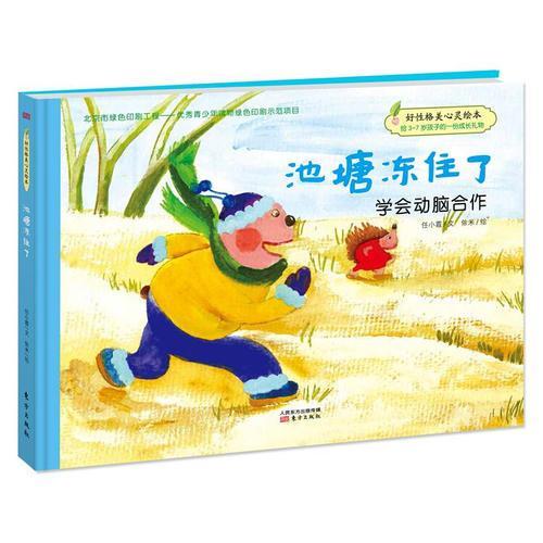 好性格美心灵绘本:快乐的笨笨熊(第一辑)池塘冻住了