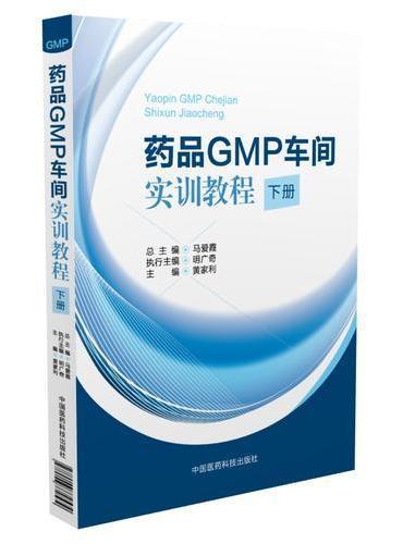 药品GMP车间实训教程(下册)