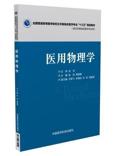 """医用物理学(全国普通高等医学院校五年制临床医学专业""""十三五""""规划教材 )"""