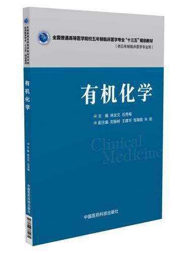 """有机化学(全国普通高等医学院校五年制临床医学专业""""十三五""""规划教材)"""