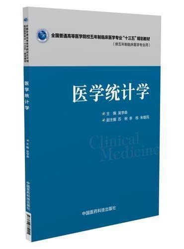 """医学统计学(全国普通高等医学院校五年制临床医学专业""""十三五""""规划教材)"""