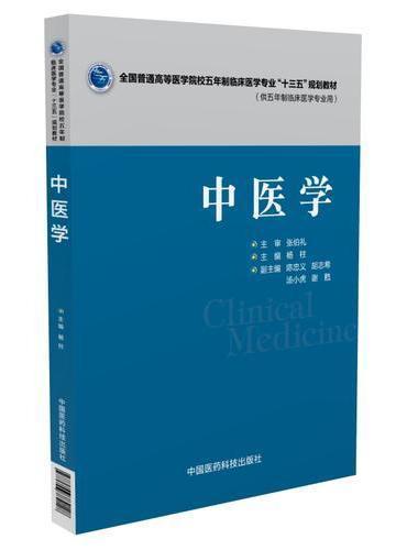 """中医学(全国普通高等医学院校五年制临床医学专业""""十三五""""规划教材)"""