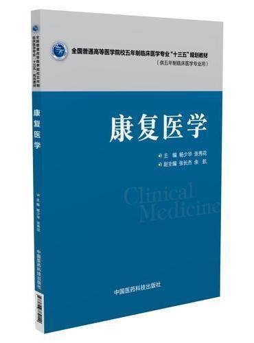 """康复医学(全国普通高等医学院校五年制临床医学专业""""十三五""""规划教材)"""