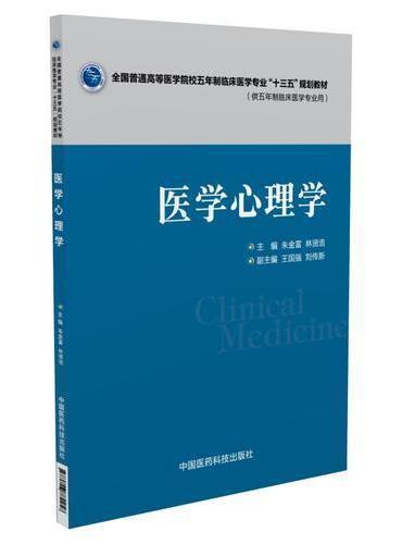 """医学心理学(全国普通高等医学院校五年制临床医学专业""""十三五""""规划教材)"""