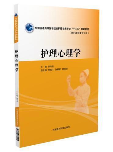 """护理心理学(全国普通高等医学院校护理学类专业""""十三五""""规划教材)"""