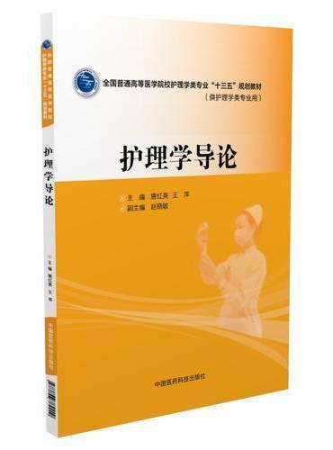 """护理学导论(全国普通高等医学院校护理学类专业""""十三五""""规划教材)"""