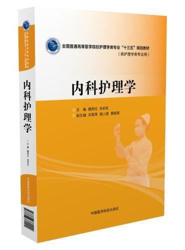 """内科护理学(全国普通高等医学院校护理学类专业""""十三五""""规划教材)"""