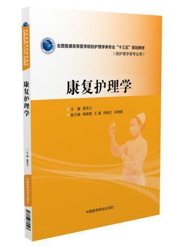 """康复护理学(全国普通高等医学院校护理学类专业""""十三五""""规划教材)"""