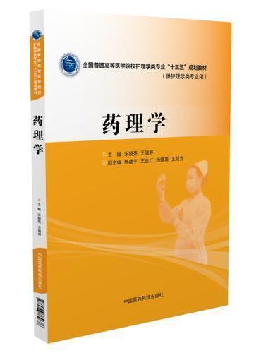 """药理学(全国普通高等医学院校护理学类专业""""十三五""""规划教材)"""
