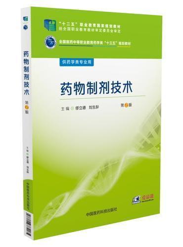 """药物制剂技术(全国医药中等职业教育药学类""""十三五""""规划教材)(第2版)"""