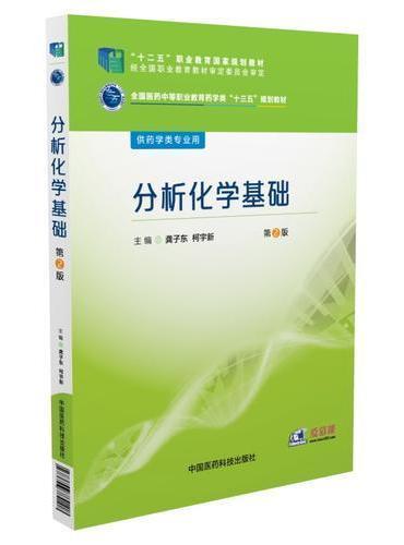 """分析化学基础(全国医药中等职业教育药学类""""十三五""""规划教材)(第2版)"""