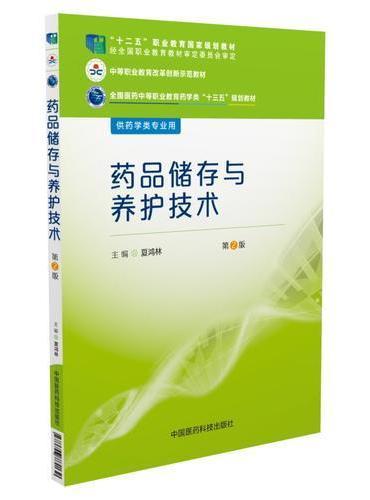 """药品储存与养护技术(全国医药中等职业教育药学类""""十三五""""规划教材)(第2版)"""