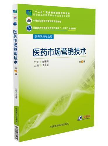 """医药市场营销技术(全国医药中等职业教育药学类""""十三五""""规划教材)(第2版)"""