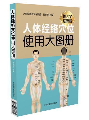人体经络穴位使用大图册
