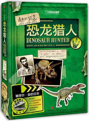 遗失的日志之恐龙猎人