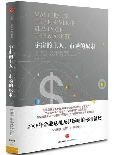 宇宙的主人,市场的奴隶
