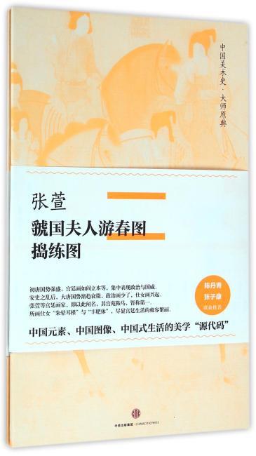 张萱·虢国夫人游春图、捣练图(中国美术史·大师原典系列)