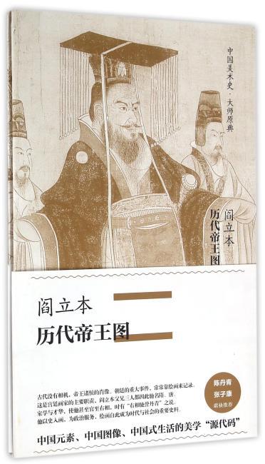 阎立本·历代帝王图(中国美术史·大师原典系列)