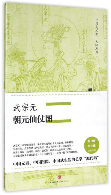 武宗元·朝元仙仗图(中国美术史·大师原典系列)