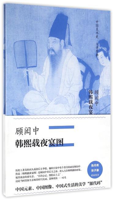 顾闳中·韩熙载夜宴图(中国美术史·大师原典系列)