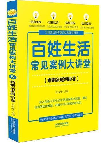 百姓生活常见案例大讲堂:婚姻家庭纠纷卷(七五普法)