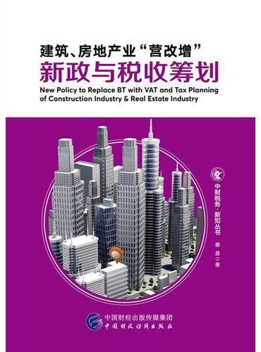 """建筑、房地产业""""营改增""""新政与税收筹划"""