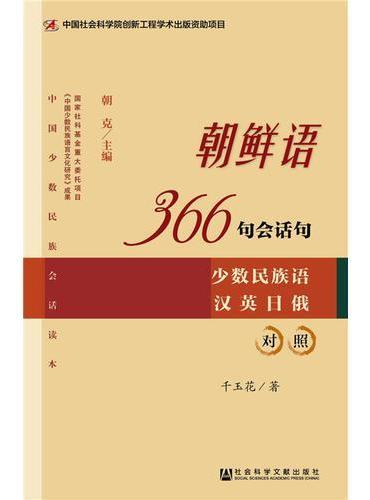 朝鲜语366句会话句