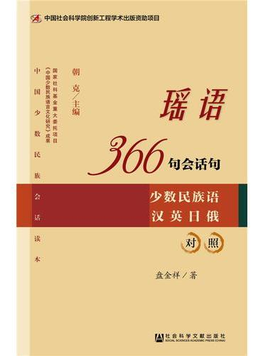 瑶语366句会话句