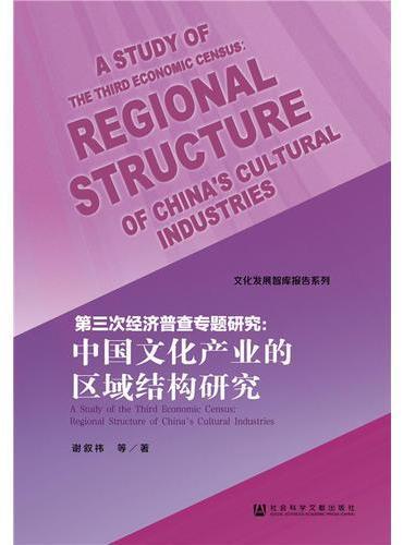 第三次经济普查专题研究:中国文化产业的区域结构研究