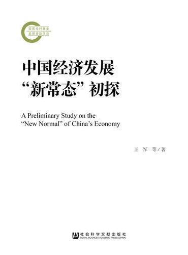 """中国经济发展""""新常态""""初探"""