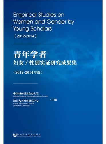 青年学者妇女/性别实证研究成果集(2012-2014年度)