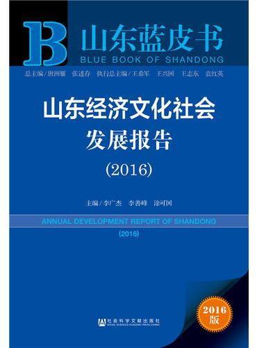 山东蓝皮书:山东经济文化社会发展报告(2016)