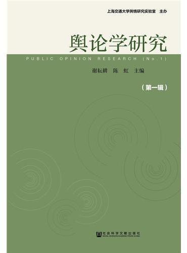 舆论学研究(第一辑)