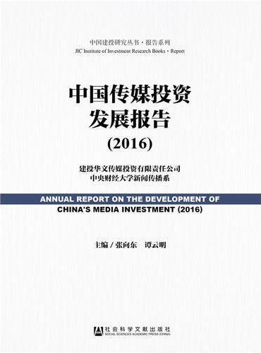 中国传媒投资发展报告(2016)