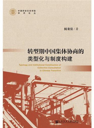转型期中国集体协商的类型化与制度构建